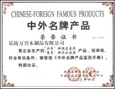 万兴家具:中外名牌产品