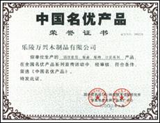 万兴家具:中国名优产品