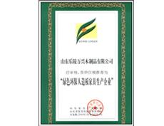 万兴家具:绿色环保人造板家具企业
