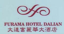 大连富丽华大酒店